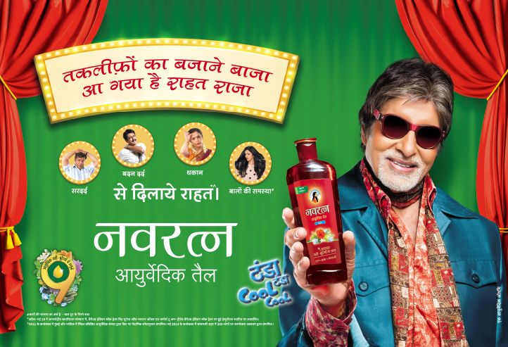 Navratna Cool Oil